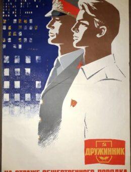 На страже общественного порядка. Художник М.Ишмаметов 91х59 Москва 1973г.