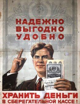 Надежно выгодно удобно хранить деньги в сбер кассе! Художник Н.Попов 91х61 Госфиниздат 1955г.