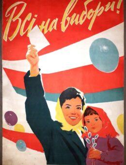 Все на выборы ! Художник В.Бескакотов 81х57 Киев 1964г.