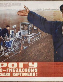Дорогу квадратно гнездовому способу посадки картофеля ! Худ. Г.Захаров 57х85 Москва 1955г.