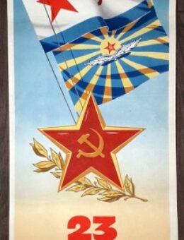 23 февраля день советской армии и военно морского флота. 85х29см