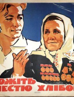 Дорожите честью хлебороба ! Художник К.Кудряшова 92х60 Киев 1962г
