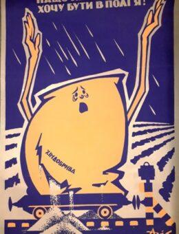 Агитплакат Зачем мне колея — хочу в поле быть я !Химудобрения 125х75см..Худ. В.Пащенко