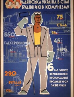 Советская украина … Худ. С.Девишек, Ю.Жолудев и С.Филатов 93х61 Киев 1963г.