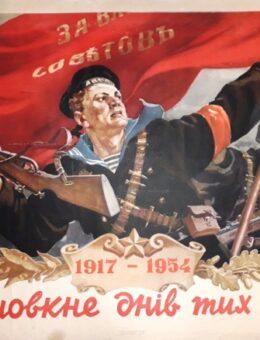 Не смолкнет дней тех слава … Художник В.Савин 60х84 Киев 1954г.