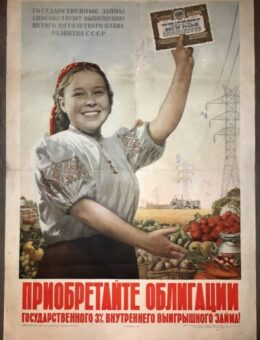 Приобретайте облигации… Художник Б.Березовский 90х61 Госфиниздат 1954г.