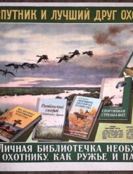 Книга — спутник и лучший друг охотника. Художник А.Жук 46х67 Москва 1964г.