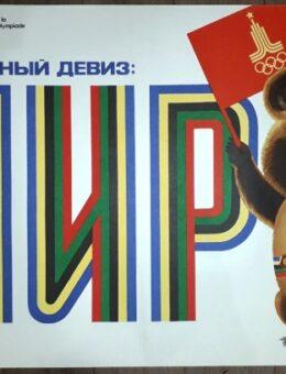 Олимпиада 80. Мой главный девиз — МИР. Худ. Ю.Кершин 65х98 Москва 1979г.