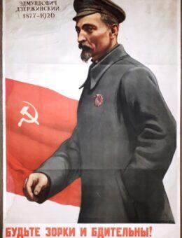 Будьте зорки и бдительны ! Художник В.Иванов 83х55 Москва 1951г.