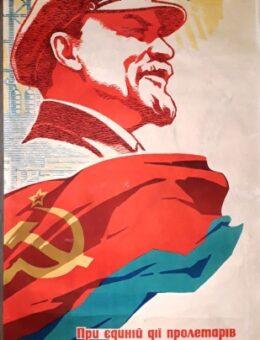 При едином действии пролетариев … В.И.Ленин Худ.К.Кудряшова 116х60 Киев 1965г.